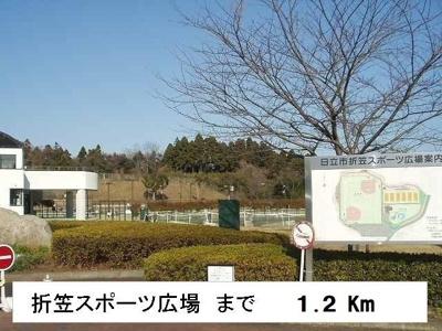 折笠スポーツ広場まで1200m