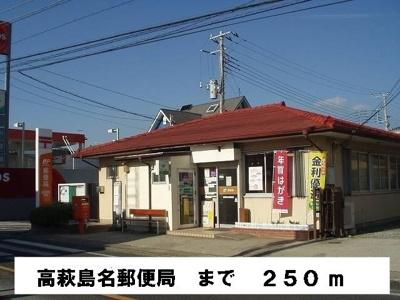 高萩島名郵便局まで250m