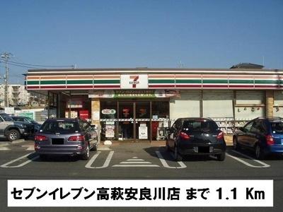 セブンイレブン高萩安良川店まで1100m