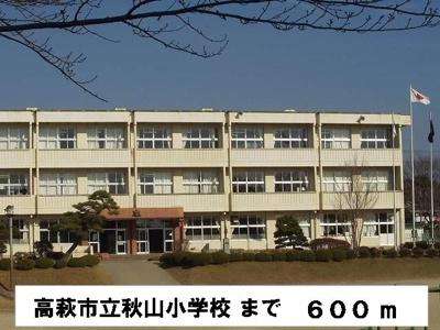 高萩市立秋山小学校まで600m