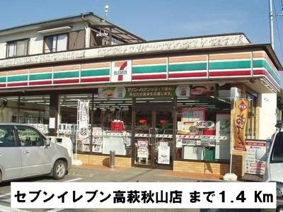 セブンイレブン高萩秋山店まで1400m
