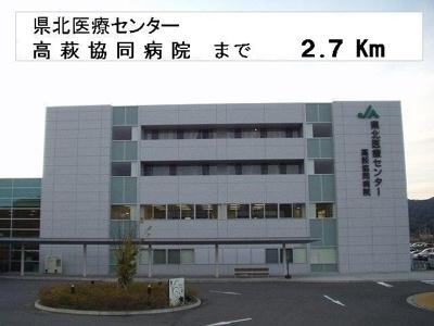 県北医療センター高萩協同病院まで2700m
