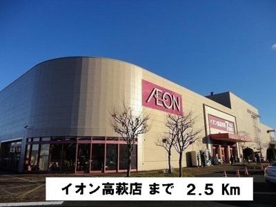 イオン高萩店まで2500m