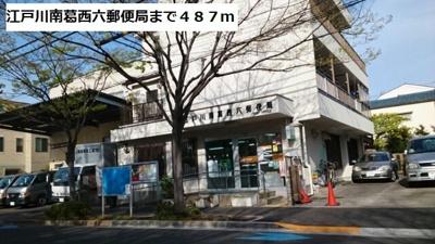 江戸川南葛西六郵便局まで487m