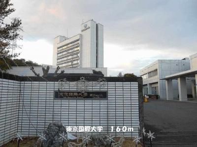 東京国際大学まで160m