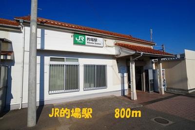 JR的場駅まで800m