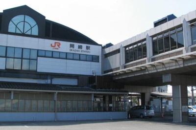 JR東海道本線岡崎駅まで1000m