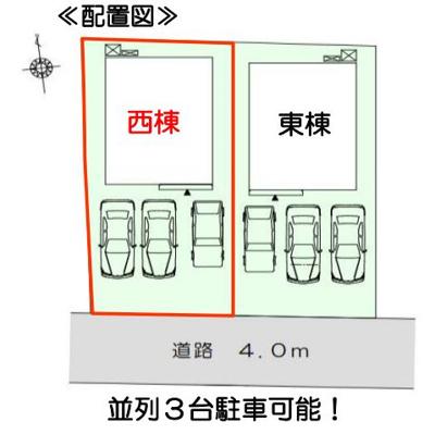 【区画図】浜松市東区中田町 新築一戸建て 西棟 FF
