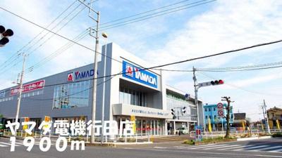 ヤマダ電機行田店まで1900m