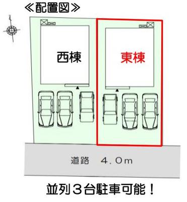 【区画図】浜松市東区中田町 新築一戸建て 東棟 FF
