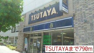 TSUTAYAまで790m