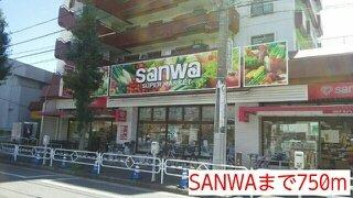 SANWAまで750m