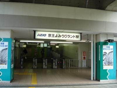 京王よみうりランド駅まで210m