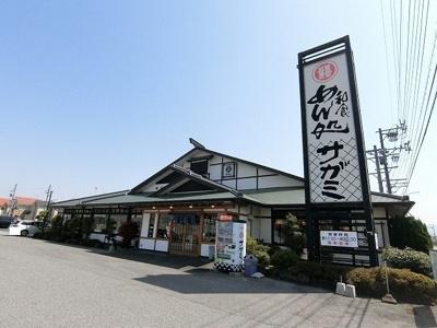 和食麺処サガミ 大垣浅草店まで750m