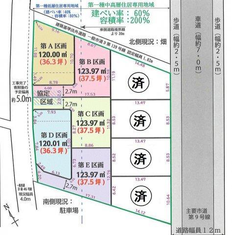 【区画図】武蔵村山市中原1丁目 土地全9区画
