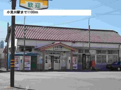 小見川駅まで1100m