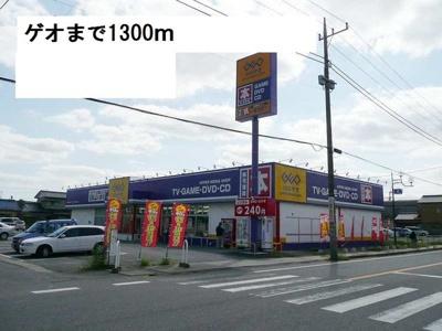 ゲオまで1300m