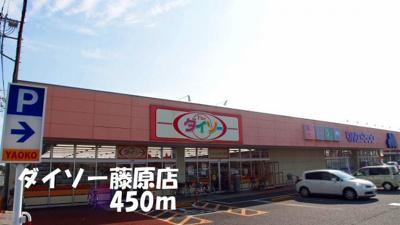 ダイソー藤原店まで450m