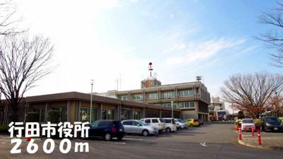 行田市役所まで2600m