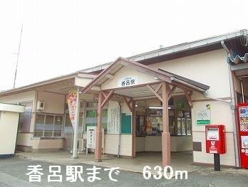 JR播但線香呂駅まで630m