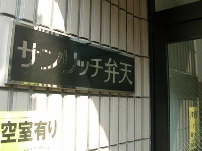 【エントランス】サンリッチ弁天
