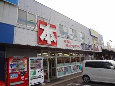 宮脇書店WITH21(書店)まで528m