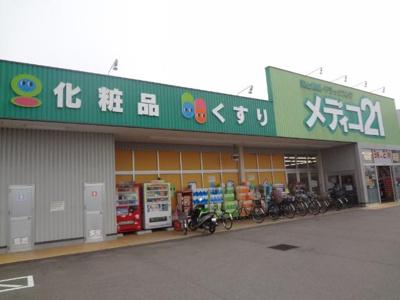 メディコ21束本店(ドラッグストア)まで267m