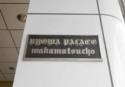 菱和パレス若松町の銘板です。