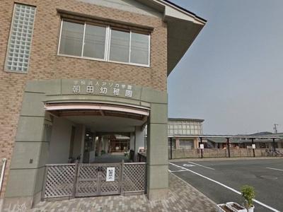 朝田幼稚園まで600m
