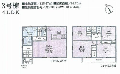 3号棟 相模原市中央区宮下本町第36 新築一戸建て 全7棟