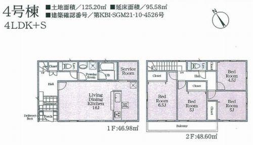 4号棟 相模原市中央区宮下本町第36 新築一戸建て 全7棟