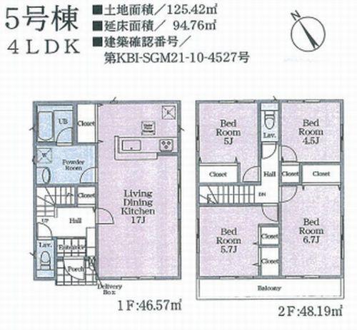 5号棟 相模原市中央区宮下本町第36 新築一戸建て 全7棟