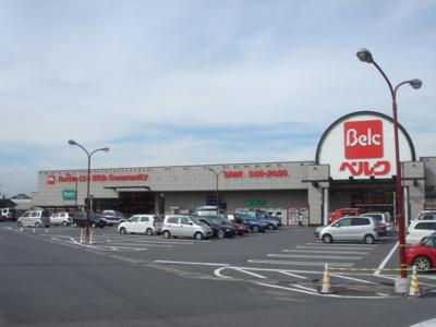 ベルク玉井店(スーパー)まで512m