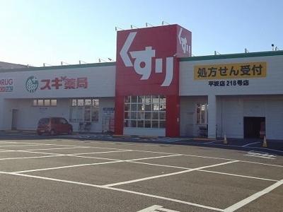 スギ薬局 平坂店まで1500m