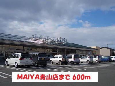 MAIYA青山店まで600m