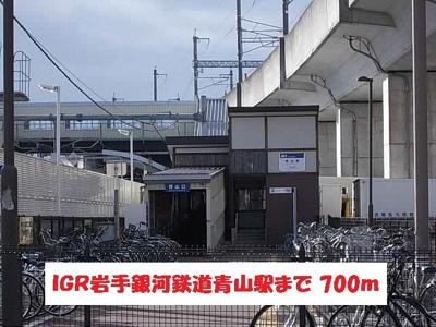 IGRいわて銀河鉄道青山駅まで700m