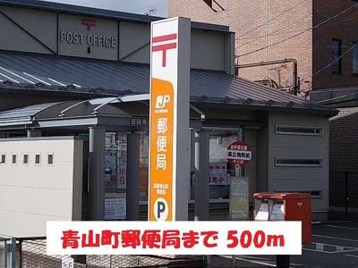 青山町郵便局まで500m