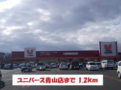 ユニバース青山店まで1200m