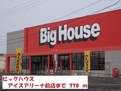ビッグハウスアイスアリーナ店まで770m