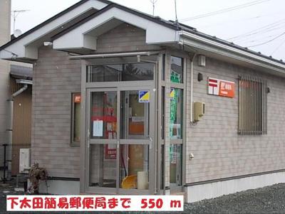 下太田簡易郵便局まで550m