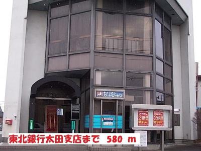 東北銀行太田支店まで580m