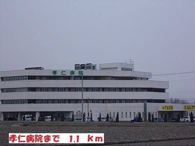 孝仁病院まで1100m