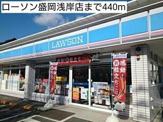 ローソン盛岡浅岸店まで440m