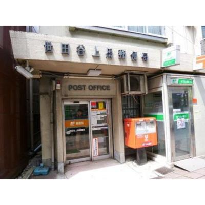郵便局「世田谷上馬一郵便局まで360m」