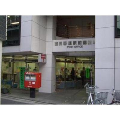 郵便局「西日暮里駅前郵便局まで126m」西日暮里駅前郵便局