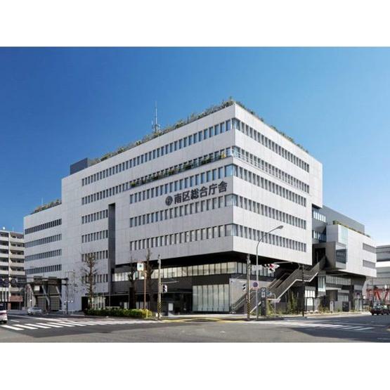 役所「横浜市南区役所まで1138m」横浜市南区役所