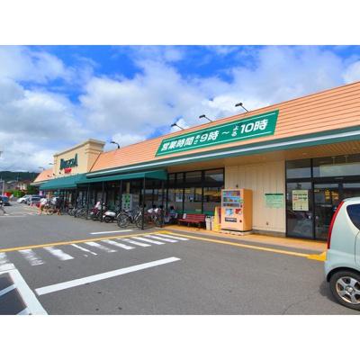スーパー「デリシア桐店まで1171m」