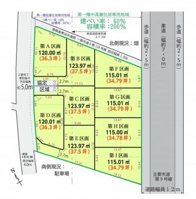 【区画図】武蔵村山市中原1丁目 売地 全9区画 E号区