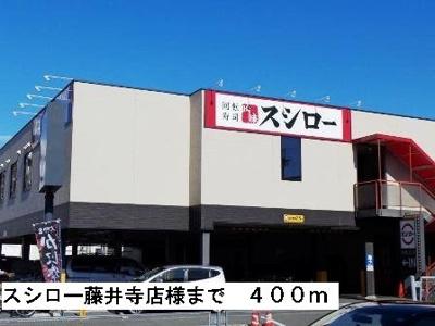 スシロー藤井寺店様まで400m
