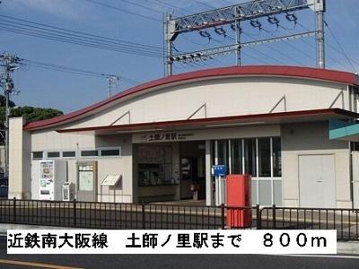 近鉄南大阪線土師ノ里駅まで800m